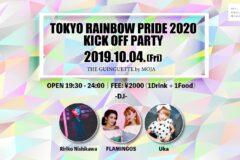 キックオフイベント:TOKYO RAINBOW PRIDE 2020 KICK OFF PARTY
