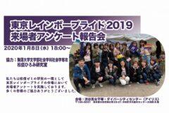 「『東京レインボープライド2019』来場者アンケート報告会」開催のお知らせ
