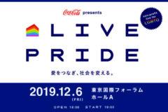 【追加アーティスト・ゲストのお知らせ】 日本初!LGBTQ支援をテーマに掲げた大型音楽イベント「LIVE PRIDE」
