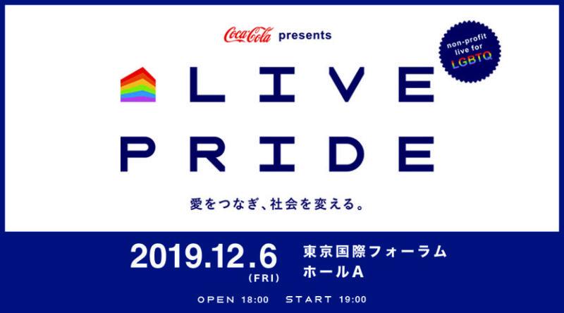 日本初!LGBTQ支援をテーマに掲げた大型音楽イベント「LIVE PRIDE」開催とチケット販売のお知らせ。