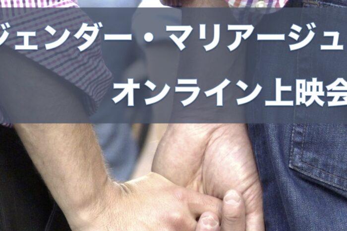 #おうちでマリフォー オンライン上映会 Marriage For All Japan -結婚の自由をすべての人に-