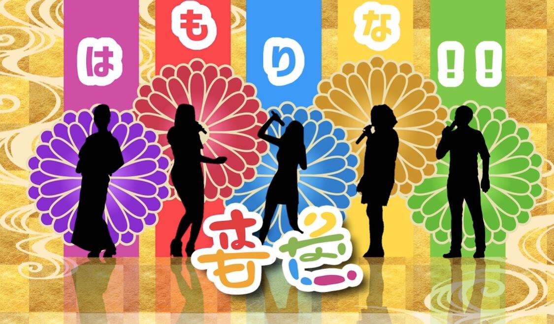 コロナの事で人間の無力差や人との関わりで大切な事を教えられてる気がします。 LGBTQに対してもまだまだ偏見があるけど、人を好きになる事に性別は関係ない、誰が誰を愛しても素晴らしい、自分らしくいれる世界になりますように。日本も同性婚出来れば大切な人との目標になる。コロナが収束したら、LGBTユニット(はもりな!!)も歌を通してメッセージしていきたいと思います。偏見のない幸せな世界になりますように!