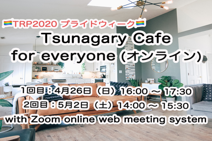 Tsunagary Cafe for everyone(オンライン)
