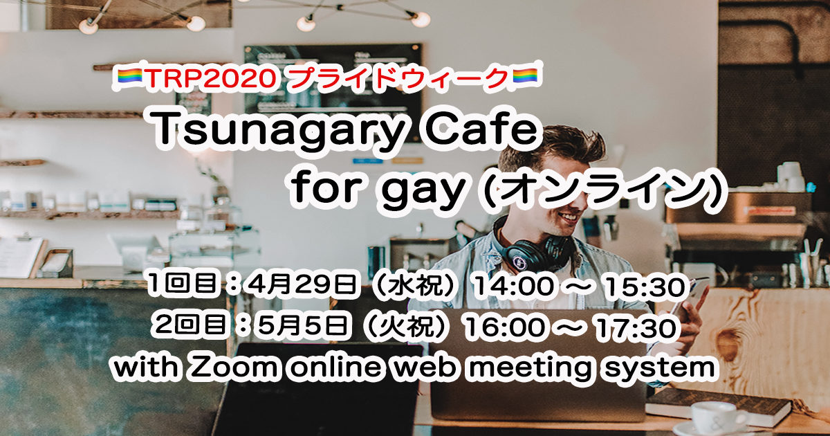 Tsunagary Cafe for gay(オンライン)