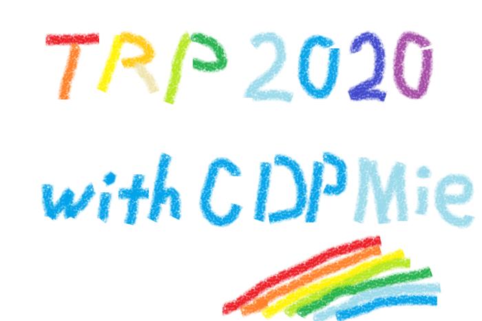東京レインボーパレード2020の開催おめでとうございます!!『おうちでプライド』楽しみましょう!!