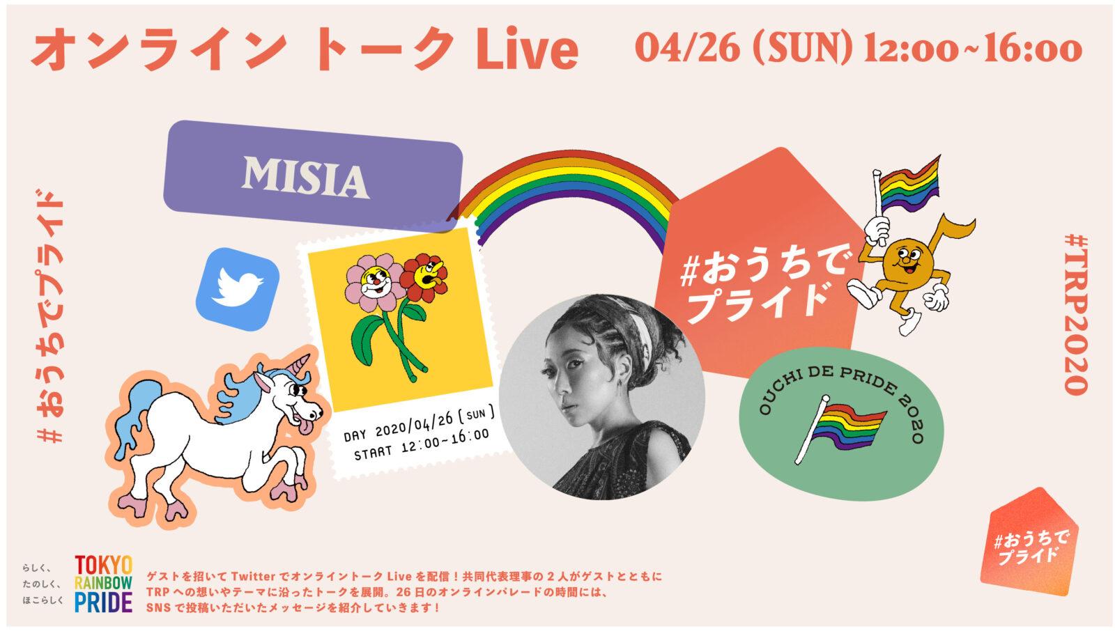 TRP2020オンライン『#おうちでプライド』4月26日(日)オンライン トーク LiveにMISIAさんの出演が決定!!