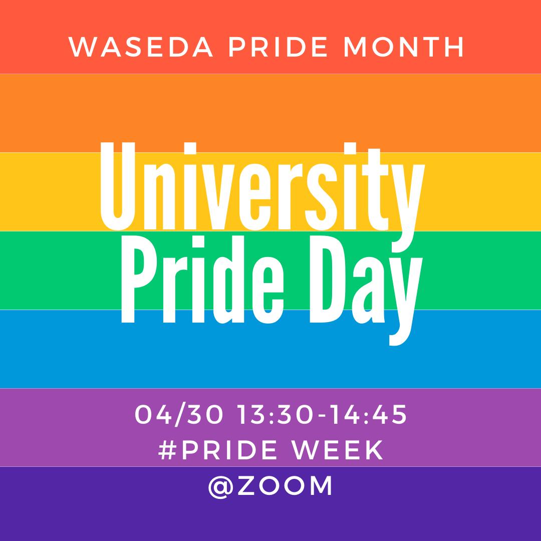 集まれ大学生!University Pride Day