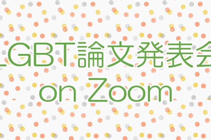 LGBT論文発表会 on Zoom