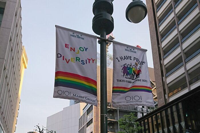 神奈川県からです。私の住んでる県でも部分的にパートナーシップ制度が導入され、「LGBTに対する理解も徐々に増えてきたんだな。」と感じました。この先の将来はどんな家族や性別の人が日本のどこにいても偏見の無い生活ができる場所になっていると良いなと思います。 1年間楽しみに待っていたTRPが中止になってしまったのはとても残念ですが、こう言う形で参加することが出来る事はとても嬉しいです。