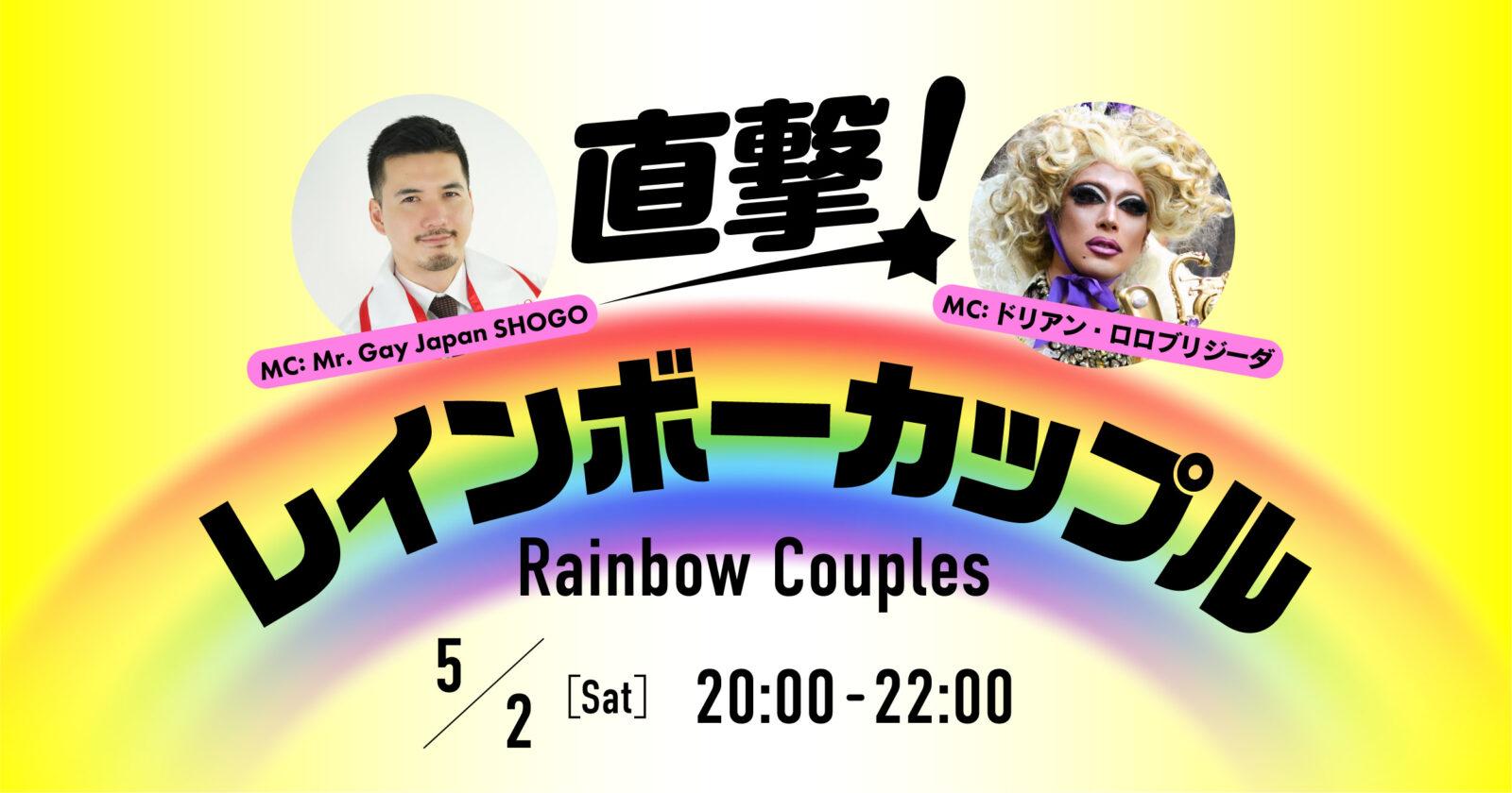 直撃! レインボーカップル Rainbow Couples