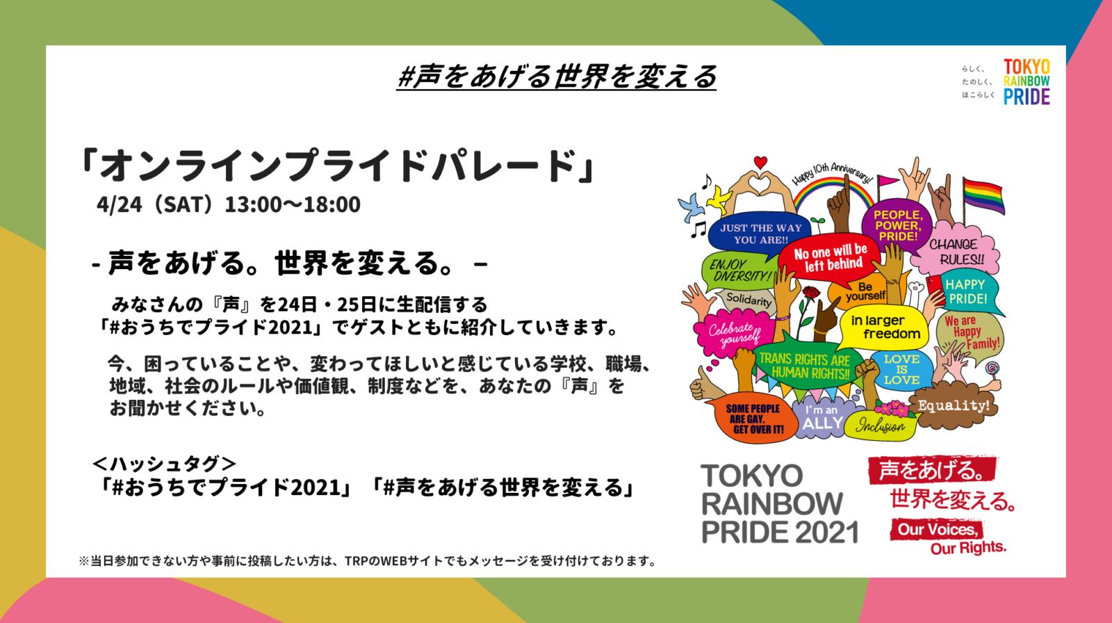 東京レインボープライド2021「#おうちでプライド2021」「#声をあげる世界を変える」メッセージ募集のお知らせ