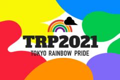 東京レインボープライド2020 物販部門運営スタッフ募集のお知らせ